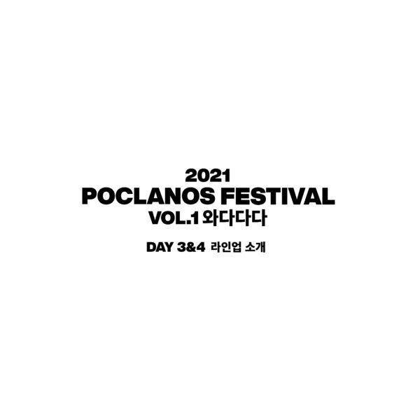 [2021 Poclanos Festival : vol.1 와다다다] DAY 3&4 라인업 소개