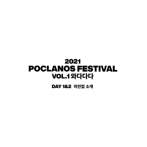 [2021 Poclanos Festival : vol.1 와다다다] DAY 1&2 라인업 소개